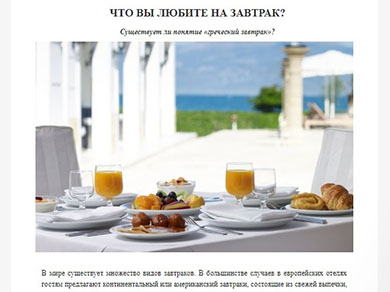 Baginet - Newsletters for tourists and direct clients